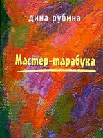 Дина Рубина Мастер-тарабука 5-699-15502-3
