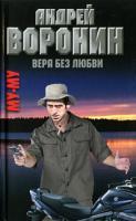 Андрей Воронин Вера без любви 978-985-16-6884-3