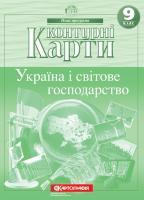 Контурні карти. Україна і світове господарство 9 клас. НОВА ПРОГРАМА 978-617-670-888-9