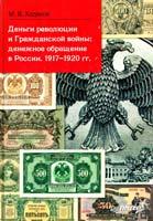Ходяков М Деньги революции и Гражданской войны: денежное обращение в России. 1917-1920 гг 978-5-49807-212-8