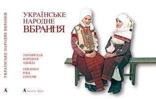 Косміна Оксана Українське народне вбрання 978-966-8137-32-7