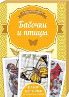 Наниашвили Ирина Бабочки и птицы 978-617-12-4127-5