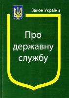 "Україна. Закони Закон України ""Про державну службу"" : чинне законодавство з 01.05.2016 р. 978-966-437-454-2"
