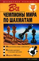 Владимир Пак Все чемпионы мира по шахматам 5-17-029852-8,966-696-704-9