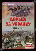 А. П. Грицкевич Борьба за Украину. 1917-1921 978-985-539-151-8