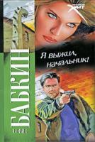 Борис Бабкин Я выжил, начальник! 978-5-17-061279-6, 978-5-403-01947-7