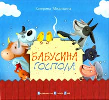 Міхаліцина Катерина Бабусина господа 978-617-679-031-0