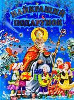 Упорядник Г. М. Кирпа Найкращий подарунок: Оповідання, казки, вірші, колядки, щедрівки 978-966-8816-95-6