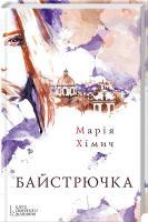 Хімич Марія Байстрючка 978-617-12-0167-5