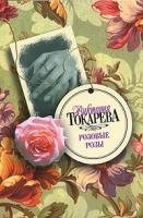 Виктория Токарева Розовые розы 978-5-17-046943-7, 978-5-9713-6526-6, 978-985-16-3603-3