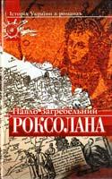 Загребельний Павло Роксолана 966-7297-50-0