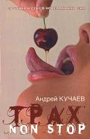Андрей Кучаев Трах non stop 978-5-17-045309-2, 978-5-94663-470-0
