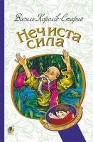 Король-Старий Василь Нечиста сила : казки 978-966-10-4446-2