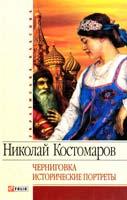 Костомаров Николай Черниговка. Исторические портреты 978-966-03-3869-2