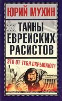 Юрий Мухин Тайны еврейских расистов 5-699-08097-х
