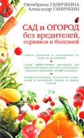 Ганичкина Октябрина, Ганичкин Александр Сад и огород без вредителей, сорняков и болезней 978-5-699-20202-7
