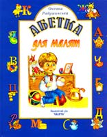 Радушинська Оксана Абетка для малят 978-966-8879-77-7