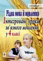 Варзацька Лариса Олександрівна Рідна мова й мовлення. Інтегровані уроки зв'язного мовлення у 4 класі 978-966-10-4381-6