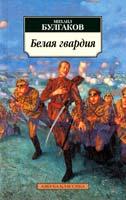 Булгаков Михаил Белая гвардия 978-5-389-01092-5