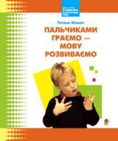 Момот Тетяна Леонідівна Пальчиками граємо-мову розвиваємо: Бібліотека логопеда-практика. 978-966-408-191-4