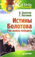БорисБолотов, ГлебПогожев Истины Болотова. Рак можно победить 978-5-459-01107-4