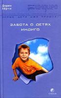 Дорин Верче Забота о Детях Индиго 5-9550-0806-3
