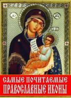 Купрейчик Алексей Самые почитаемые православные иконы 978-617-7270-13-2