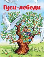 А.Н. Афанасьев Гуси-лебеди 978-5-389-11417-3