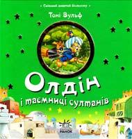 Казаліс Анна, Вулф Тоні Олдін і таємниці султанів 978-617-09-0555-0