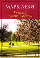 Леви Марк Каждый хочет любить 978-5-389-03276-7