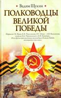 Щукин Вадим Полководцы Великой Победы 978-5-17-067139-7