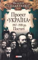 Солдатенко Валерій Проект «Україна». 1917—1920 pp. Постаті 978-966-03-5793-8