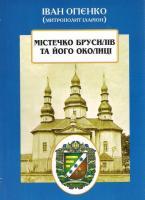 Іларіон) (Митрополит Огієнко Іван Містечко Брусилів та його околиці 978-966-7821-54-8