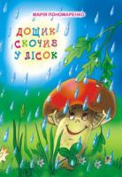 Пономаренко Марія Антонівна Дощик скочив у лісок: Вірші для дітей. 966-692-548-6
