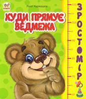 Курмашев Рінат Зростомір. Куди прямує ведмежа. (картонка) 978-617-734-124-5