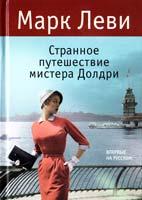 Леви Марк Странное путешествие мистера Долдри 978-5-389-03212-5