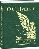 Пушкін Олександр Гавриіліада 978-966-03-7477-5