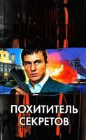 Корецкий Данил Похититель секретов 978-5-17-075527-1
