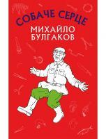Булгаков Михайло Собаче серце 978-617-7559-80-0