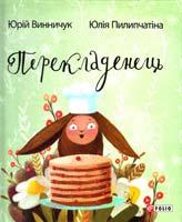 Винничук Юрій, Пилипчатіна Юлія Перекладанець 978-966-03-7374-7
