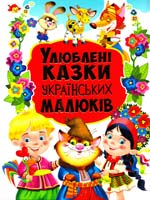 О. В. Зав'язкін, В. В. Рафєєнко, Н. В. Хаткіна Улюблені казки українських малюків 978-617-7277-80-3