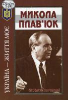 Плав'юк Микола Україна - життя моє 2700000005200