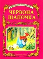 Червона шапочка 966-7657-27-2