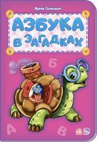 Сонечко Ірина Азбука в загадках