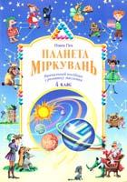 Гісь Ольга Планета Міркувань. Навчальний посібник з розвитку мислення для 4 класу 978-966-450-039-2