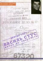 Стус Дмитро Василь Стус: життя як творчість 978-966-378-625-4