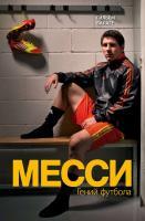 Балаге Гильем Месси. Гений футбола 978-5-699-78710-4