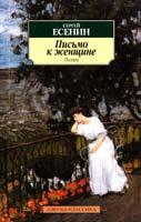 Есенин Сергей Письмо к женщине: Поэмы 978-5-389-03264-4