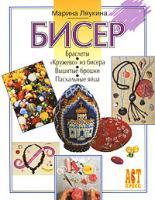 Марина Ляукина Бисер 5-462-00485-0