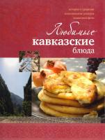 Ройтенберг Ирина Любимые кавказские блюда 978-5-8029-2722-9